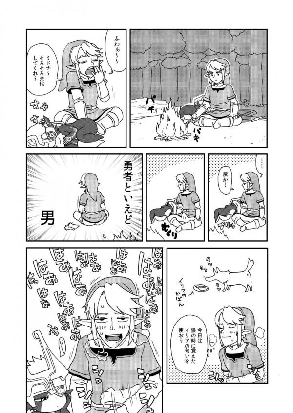 ゼルダの伝説シリーズのエロ漫画エロ同人誌エロ漫画喫茶