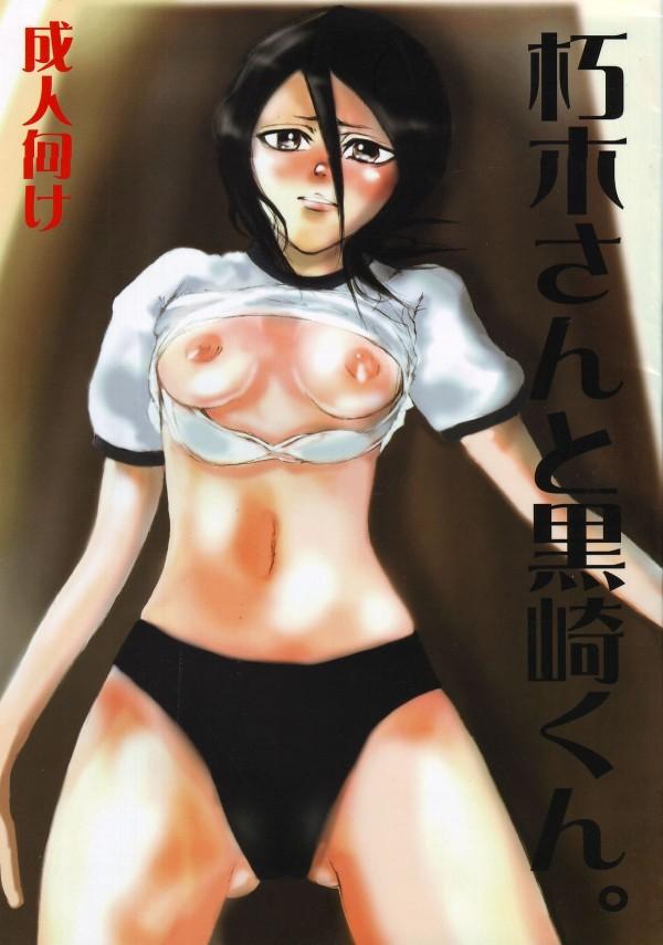 001_Kuchikisan_To_Kurosakikun_01