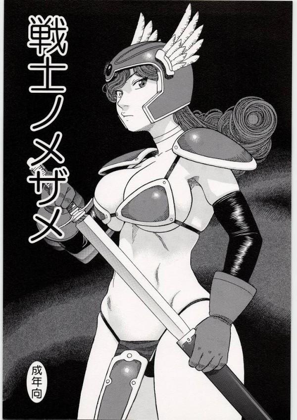 【DQ3】毒にやられた女戦士が道具屋に行ったら旅人が道具屋の娘をレイプしてたから助けたけど代わりにレイプされちゃってるよぉ~気持ち良かったから元気になってもセクロスしてるけどねwww【エロ漫画・エロ同人誌】00