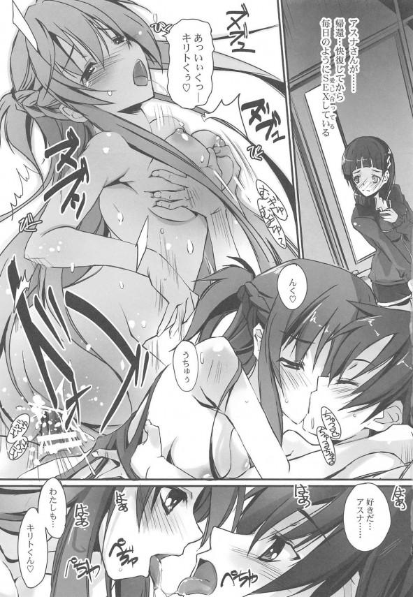 【SAO】アスナとキリトがセクロスしてるのを覗き見してる直葉がアスナに誘われて3Pしちゃってるお!お兄ちゃん大好きな直葉がノリノリでオチンポくわえてるしwww【エロ漫画・エロ同人誌】003_001