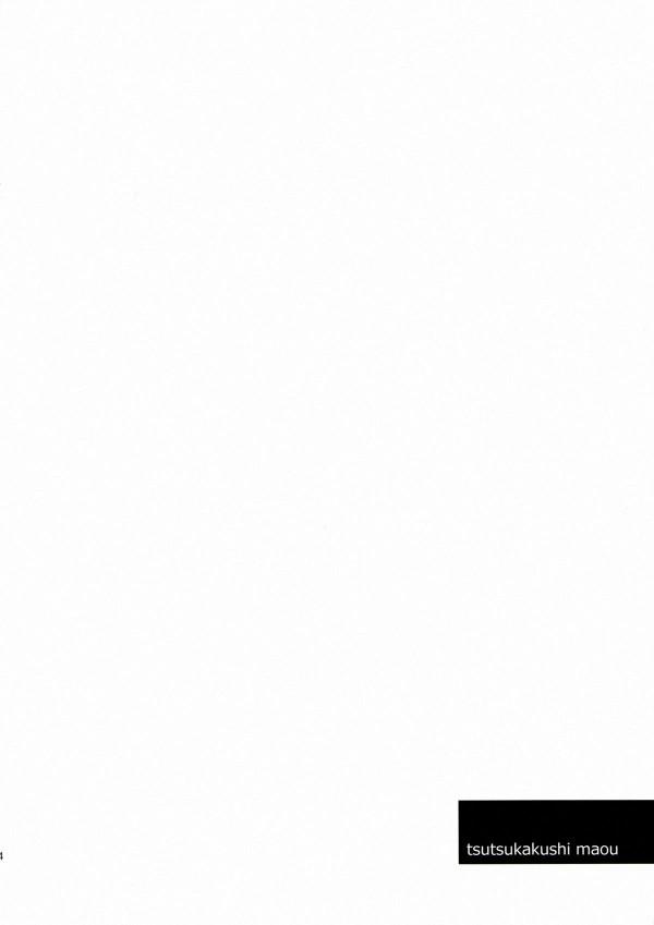 【変猫。】月子が陽人の悪い心を退治する為に上にまたがって素股手コキでいかせてパンツにザーメンたっぷり付けたあと挿入でガンガン搾りとっちゃってるよぉ~つくしも入ってきてコスプレで3Pってwww【エロ漫画・エロ同人誌】004_004