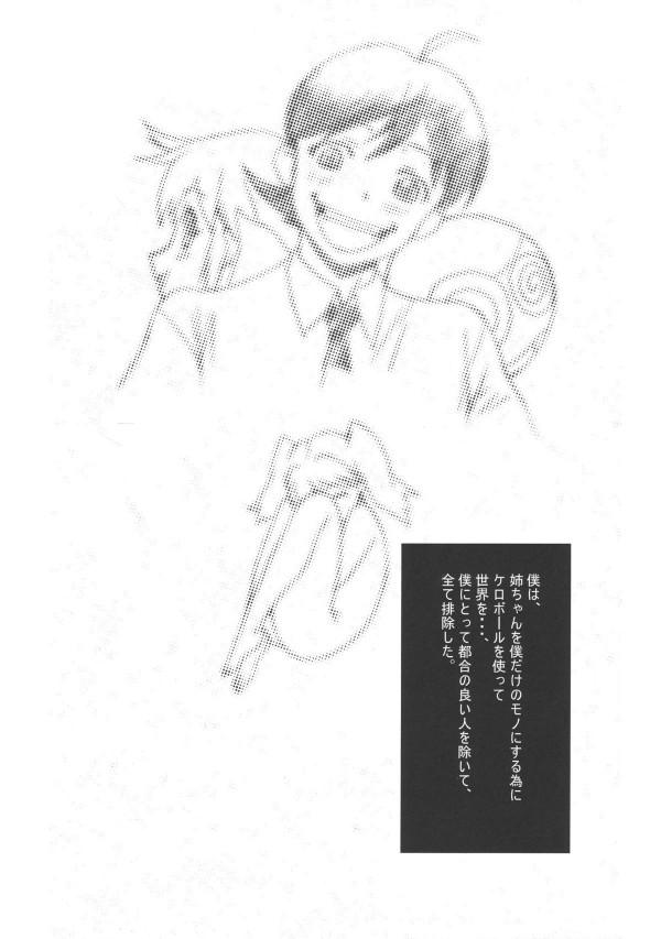 【ケロロ軍曹】夏美が弟の冬樹に毎日レイプされちゃってるw【エロ漫画・エロ同人誌】008_723_Style_08