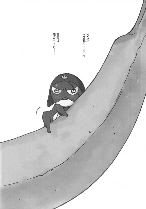 【ケロロ軍曹】夏美が弟の冬樹に毎日レイプされちゃってるw【エロ漫画・エロ同人誌】009_723_Style_09