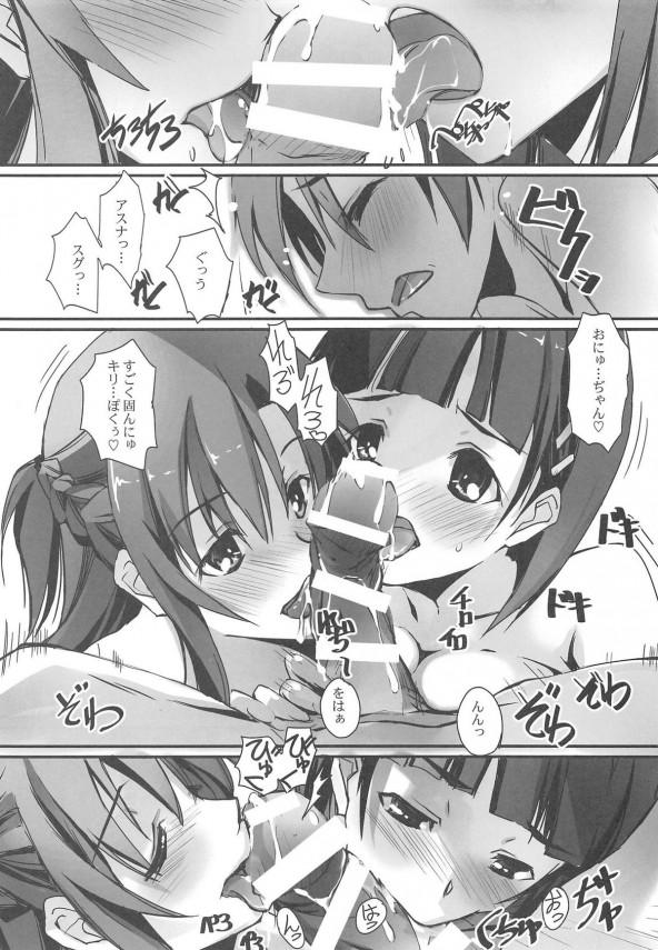 【SAO】アスナとキリトがセクロスしてるのを覗き見してる直葉がアスナに誘われて3Pしちゃってるお!お兄ちゃん大好きな直葉がノリノリでオチンポくわえてるしwww【エロ漫画・エロ同人誌】011_009