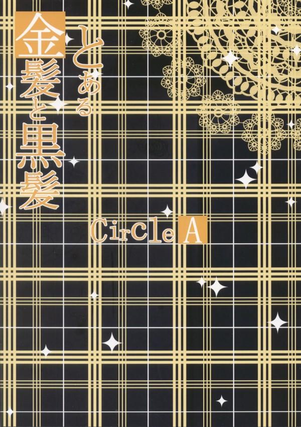 【とある魔術のシリーズ】とあるシリーズのフルカラーイラスト集だお【エロ漫画・エロ同人誌】014_1413-600x850