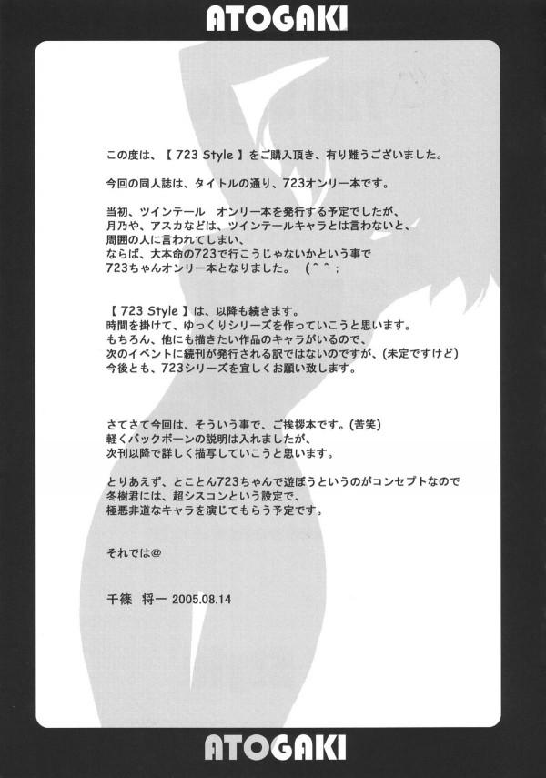 【ケロロ軍曹】夏美が弟の冬樹に毎日レイプされちゃってるw【エロ漫画・エロ同人誌】020_723_Style_20