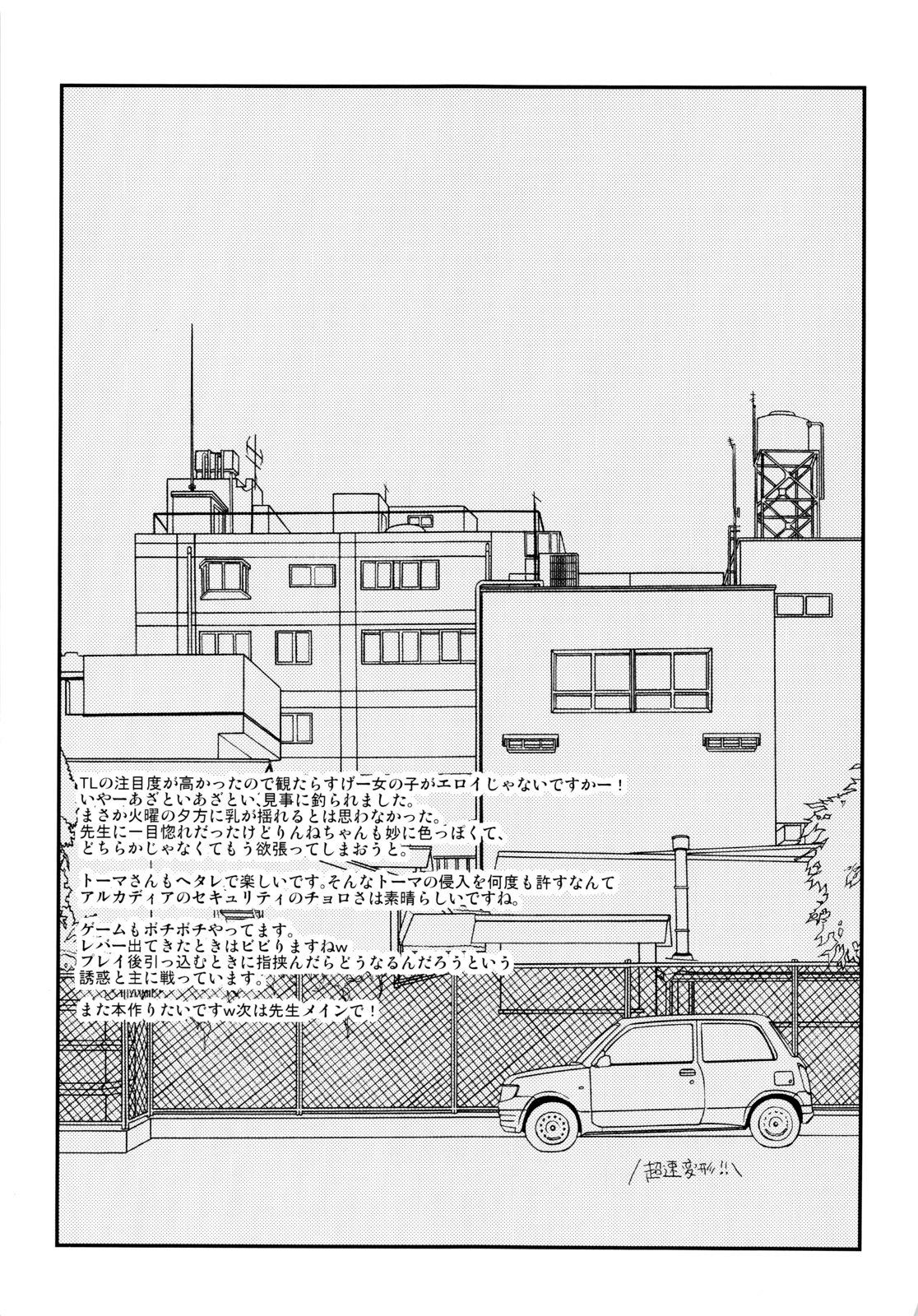 エロアニメ画像ヴァンガードエミ