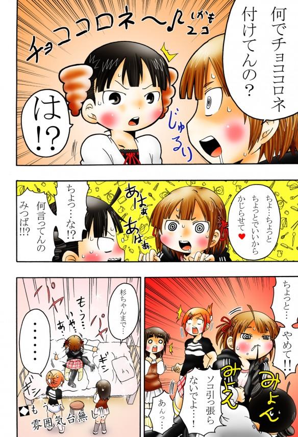 【みつどもえ】丸井三姉妹のフルカラーイラスト集や短編があるお!みつどもえ総集編2【エロ漫画・エロ同人誌】