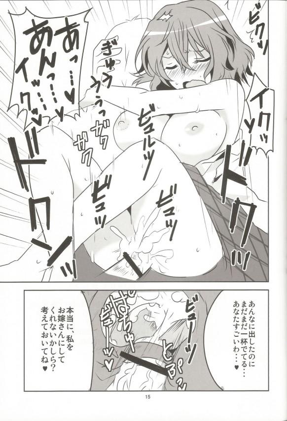 【東方 エロ同人】幽香ちゃんがいきなりやって来て繁殖期だから子種をくれって言ってオチンポいじりだしちゃったよぉ~【無料 エロ漫画】0016_Scan0016
