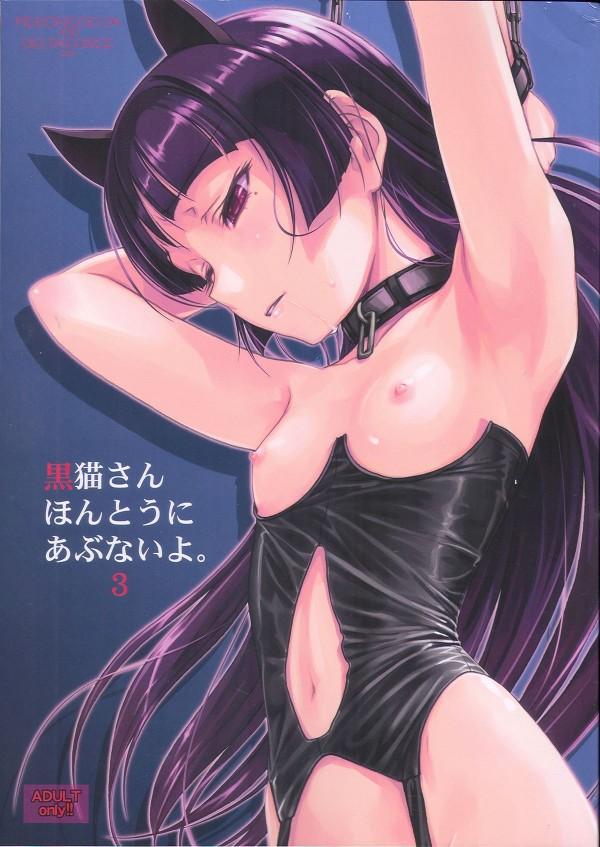 【俺妹】黒猫が拘束されちゃって乳首を結ばれて引っ張られたりローターやバイブで陵辱レイプされちゃってるお【エロ漫画・エロ同人誌】