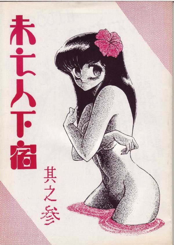 【めぞん一刻】五代が一人旅で温泉に来て入ってたら響子さんが来て露天風呂でセクロス始めちゃったお【エロ漫画・エロ同人誌】