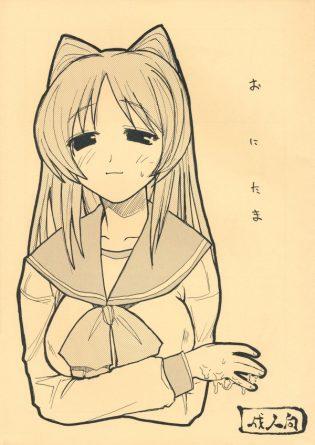 【ToHeart2 】たま姉がタカ坊のオチンポを丁寧にフェラして制服のままセクロス始めちゃってるお!イチャラブだなwww【エロ漫画・エロ同人誌】