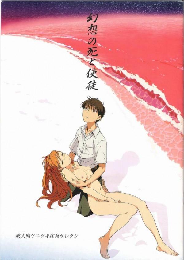【エヴァ】シンジが悩んで1人の世界で居るとレイの幻影が語りかけてくる…【エロ漫画・エロ同人誌】