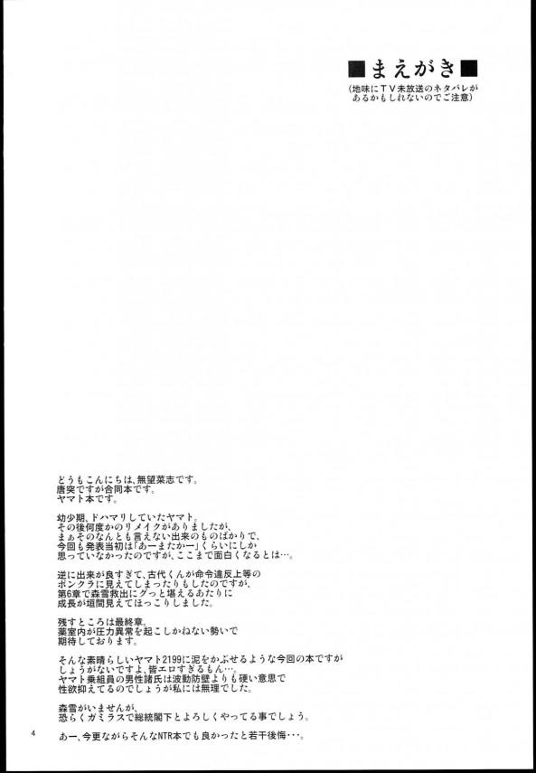 【宇宙戦艦ヤマト2199 エロ同人誌】保安部の反乱で無法地帯と化したヤマトで山本・岬・新見がレイプされまくってカオス状態になっちゃってるお【エロ漫画】004_0003