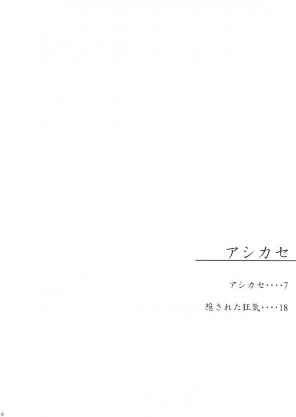 【Fate/stay  エロ同人誌】淫乱な桜がガンガンオチンポで突かれてやめてくださいって言ってやめたらオチンポ欲しがっちゃうビッチになってるおwww【Fate/Zero エロ漫画】004_0004_004