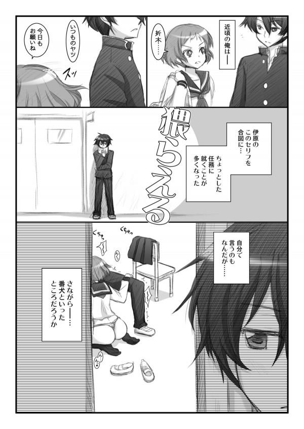 【氷菓 エロ同人誌】奉太郎が摩耶花と里志で部室でセクロスしてるのを見張ってたけどえるが来ちゃって隠そうとしたけどしてるのを知ってて気持ちいいか気になるらしいからセクロスしたったwww【エロ漫画】004_index_05_1