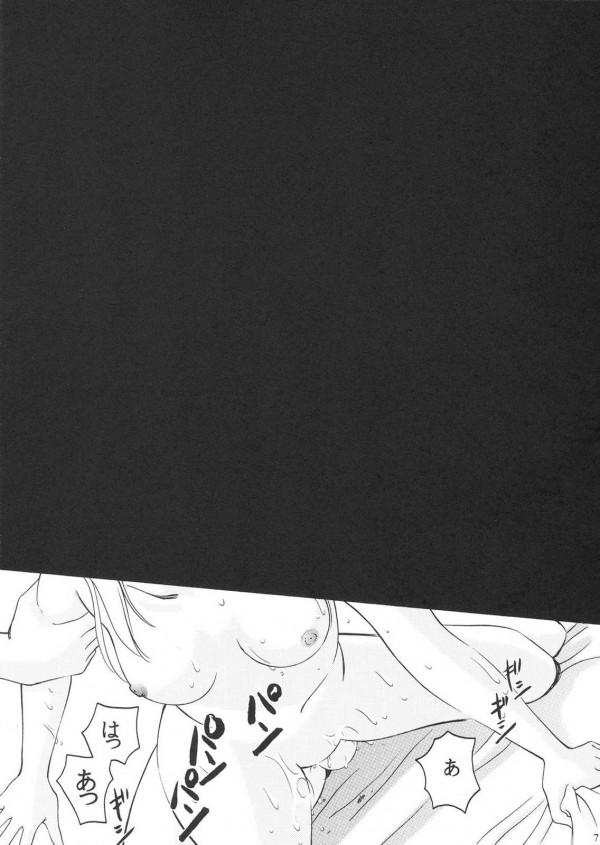 【Fate/stay  エロ同人誌】淫乱な桜がガンガンオチンポで突かれてやめてくださいって言ってやめたらオチンポ欲しがっちゃうビッチになってるおwww【Fate/Zero エロ漫画】005_0005_005