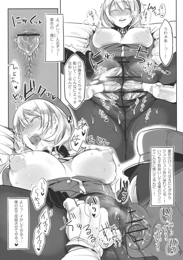 【艦これ エロ同人誌】ショタっ子提督が秘書の愛宕に動物の様に可愛がられてるから尊厳喪失しない様に媚薬飲ませてオマンコに教育しようとしたら起きてオチンポ攻撃されちゃってるよぉ~www【艦隊これくしょん -艦これ- エロ漫画】008_009