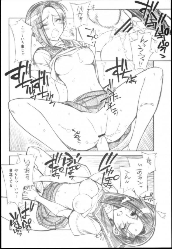 【ラブプラス エロ同人誌】凛子が制服姿で美味しそうにオチンポくわえてオマンコはヌレヌレになっちゃったから挿入したらやらしい音たてちゃってるおwww【エロ漫画】010_0009