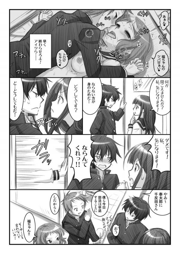【氷菓 エロ同人誌】奉太郎が摩耶花と里志で部室でセクロスしてるのを見張ってたけどえるが来ちゃって隠そうとしたけどしてるのを知ってて気持ちいいか気になるらしいからセクロスしたったwww【エロ漫画】010_index_11_1
