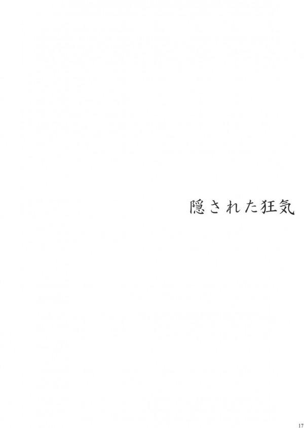 【Fate/stay  エロ同人誌】淫乱な桜がガンガンオチンポで突かれてやめてくださいって言ってやめたらオチンポ欲しがっちゃうビッチになってるおwww【Fate/Zero エロ漫画】015_0015_015