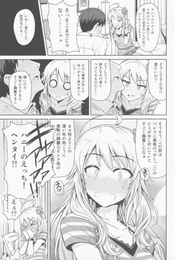 【アイドルマスター エロ同人】美希がPの気持ちを言葉で聞きたいって言い出したらエロい妄想させられていつもより興奮しちゃってヌレヌレになっちゃってるよぉ~【無料 エロ漫画】016_017