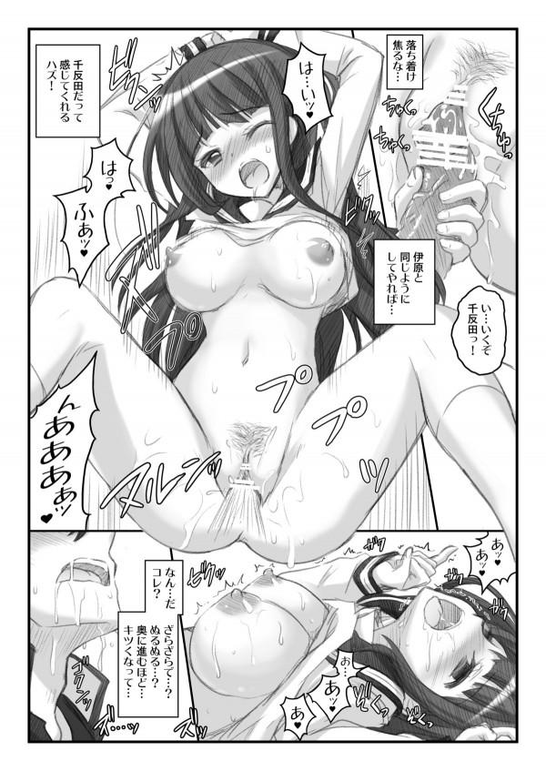 【氷菓 エロ同人誌】奉太郎が摩耶花と里志で部室でセクロスしてるのを見張ってたけどえるが来ちゃって隠そうとしたけどしてるのを知ってて気持ちいいか気になるらしいからセクロスしたったwww【エロ漫画】017_index_18_1