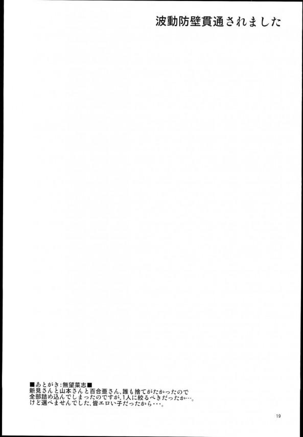 【宇宙戦艦ヤマト2199 エロ同人誌】保安部の反乱で無法地帯と化したヤマトで山本・岬・新見がレイプされまくってカオス状態になっちゃってるお【エロ漫画】019_0018