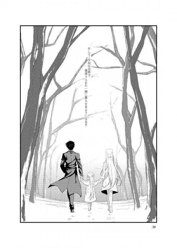 【Fate/Zero エロ同人】切嗣とアイリが聖杯戦争に向かう最後の夜に濃厚セクロスしちゃってるよぉ~4コマのおまけもあるよ【無料 エロ漫画】019_020