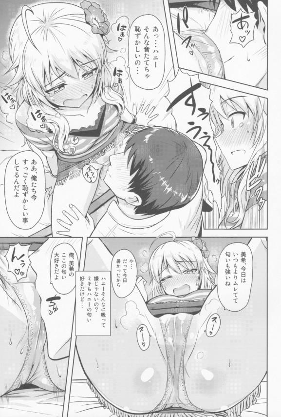 【アイドルマスター エロ同人】美希がPの気持ちを言葉で聞きたいって言い出したらエロい妄想させられていつもより興奮しちゃってヌレヌレになっちゃってるよぉ~【無料 エロ漫画】020_021