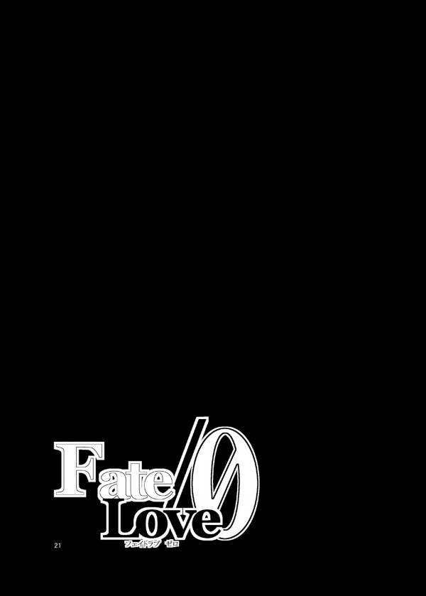 【Fate/Zero エロ同人】切嗣とアイリが聖杯戦争に向かう最後の夜に濃厚セクロスしちゃってるよぉ~4コマのおまけもあるよ【無料 エロ漫画】020_021