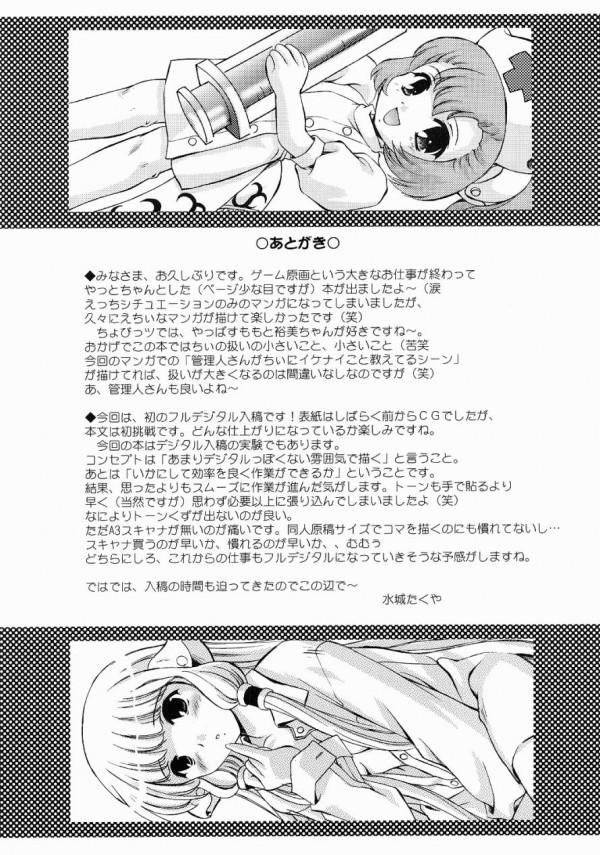 020_sumomo_19