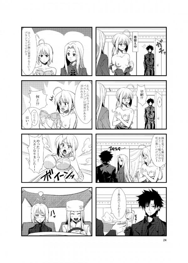 【Fate/Zero エロ同人】切嗣とアイリが聖杯戦争に向かう最後の夜に濃厚セクロスしちゃってるよぉ~4コマのおまけもあるよ【無料 エロ漫画】023_024