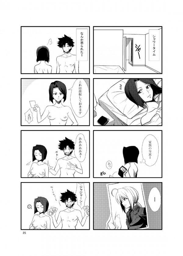 【Fate/Zero エロ同人】切嗣とアイリが聖杯戦争に向かう最後の夜に濃厚セクロスしちゃってるよぉ~4コマのおまけもあるよ【無料 エロ漫画】024_025