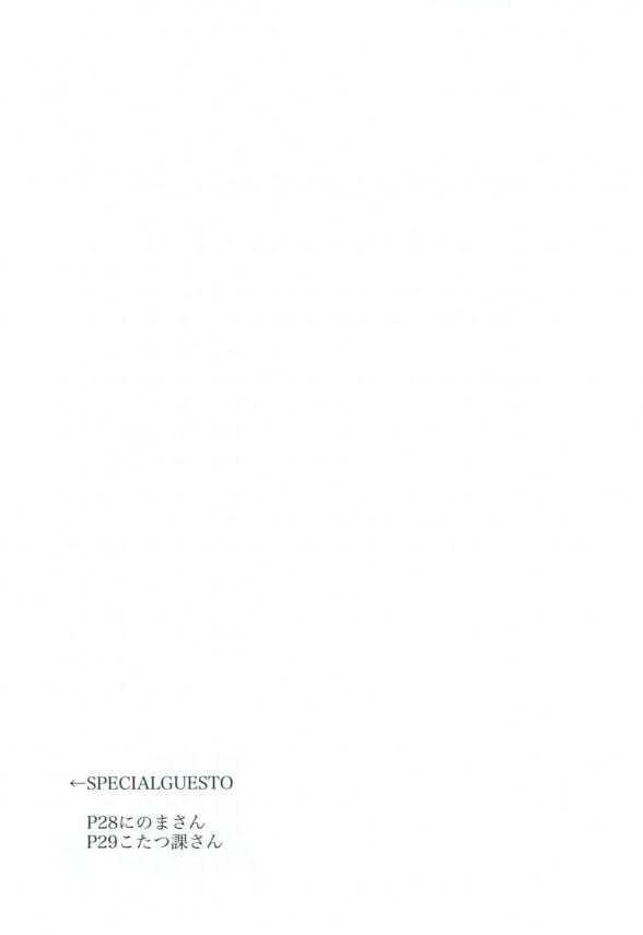 【ダンガンロンパ エロ同人】霧切さんの誕生日にケーキを作ってあげたらいい雰囲気になっちゃって霧切さんの体にケーキをつけて舐めまわしちゃうよぉ~【無料 エロ漫画】024_24