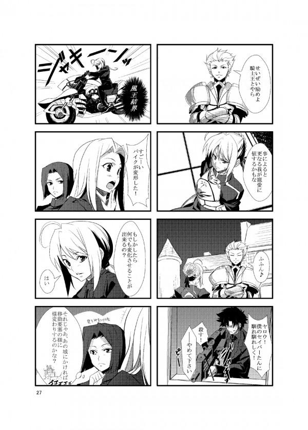 【Fate/Zero エロ同人】切嗣とアイリが聖杯戦争に向かう最後の夜に濃厚セクロスしちゃってるよぉ~4コマのおまけもあるよ【無料 エロ漫画】026_027