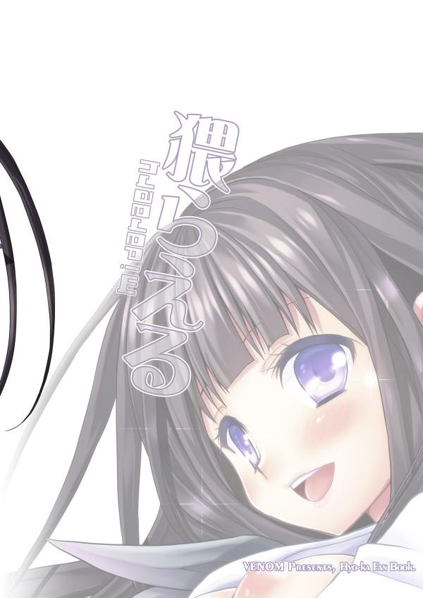 【氷菓 エロ同人誌】奉太郎が摩耶花と里志で部室でセクロスしてるのを見張ってたけどえるが来ちゃって隠そうとしたけどしてるのを知ってて気持ちいいか気になるらしいからセクロスしたったwww【エロ漫画】026_index_28_1