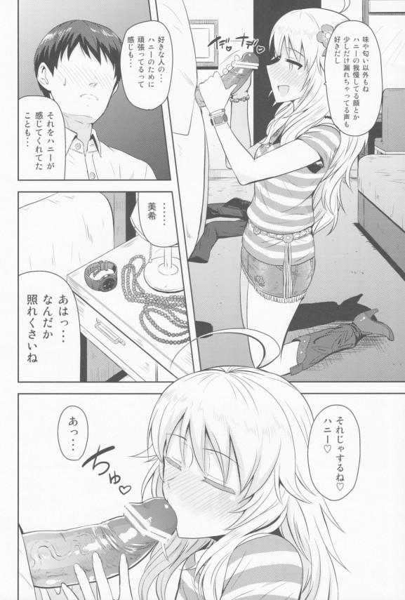 【アイドルマスター エロ同人】美希がPの気持ちを言葉で聞きたいって言い出したらエロい妄想させられていつもより興奮しちゃってヌレヌレになっちゃってるよぉ~【無料 エロ漫画】029_030