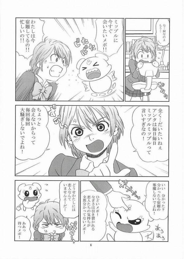 【ふたりはプリキュア エロ同人誌】ミップルにそそのかされてなぎさちゃんが藤村君と付き合う為とか言いながら次々男のお相手をしてセクロスを教えてもらっちゃうよぉ~【エロ漫画】04
