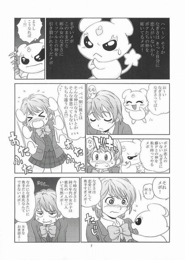 【ふたりはプリキュア エロ同人誌】ミップルにそそのかされてなぎさちゃんが藤村君と付き合う為とか言いながら次々男のお相手をしてセクロスを教えてもらっちゃうよぉ~【エロ漫画】05
