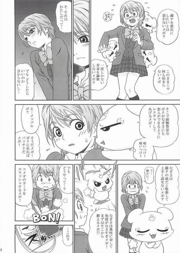 【ふたりはプリキュア エロ同人誌】ミップルにそそのかされてなぎさちゃんが藤村君と付き合う為とか言いながら次々男のお相手をしてセクロスを教えてもらっちゃうよぉ~【エロ漫画】06