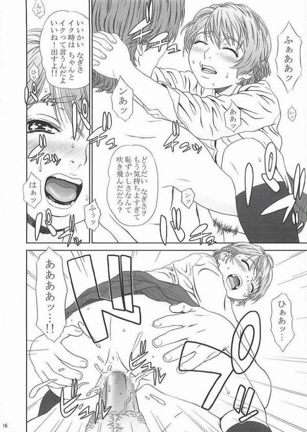 【ふたりはプリキュア エロ同人誌】ミップルにそそのかされてなぎさちゃんが藤村君と付き合う為とか言いながら次々男のお相手をしてセクロスを教えてもらっちゃうよぉ~【エロ漫画】14