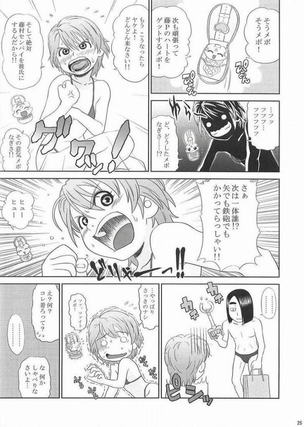 【ふたりはプリキュア エロ同人誌】ミップルにそそのかされてなぎさちゃんが藤村君と付き合う為とか言いながら次々男のお相手をしてセクロスを教えてもらっちゃうよぉ~【エロ漫画】23