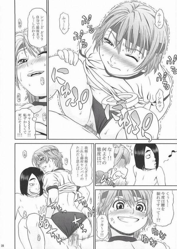 【ふたりはプリキュア エロ同人誌】ミップルにそそのかされてなぎさちゃんが藤村君と付き合う為とか言いながら次々男のお相手をしてセクロスを教えてもらっちゃうよぉ~【エロ漫画】26