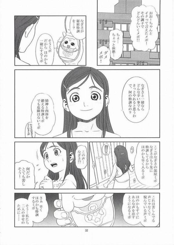 【ふたりはプリキュア エロ同人誌】ミップルにそそのかされてなぎさちゃんが藤村君と付き合う為とか言いながら次々男のお相手をしてセクロスを教えてもらっちゃうよぉ~【エロ漫画】30