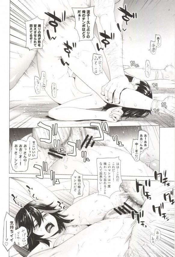 【キルラキル エロ同人】流子が手マンでガンガンいかされたオヤジの所にやって来て性奴隷に【無料 エロ漫画】012_index_12_1