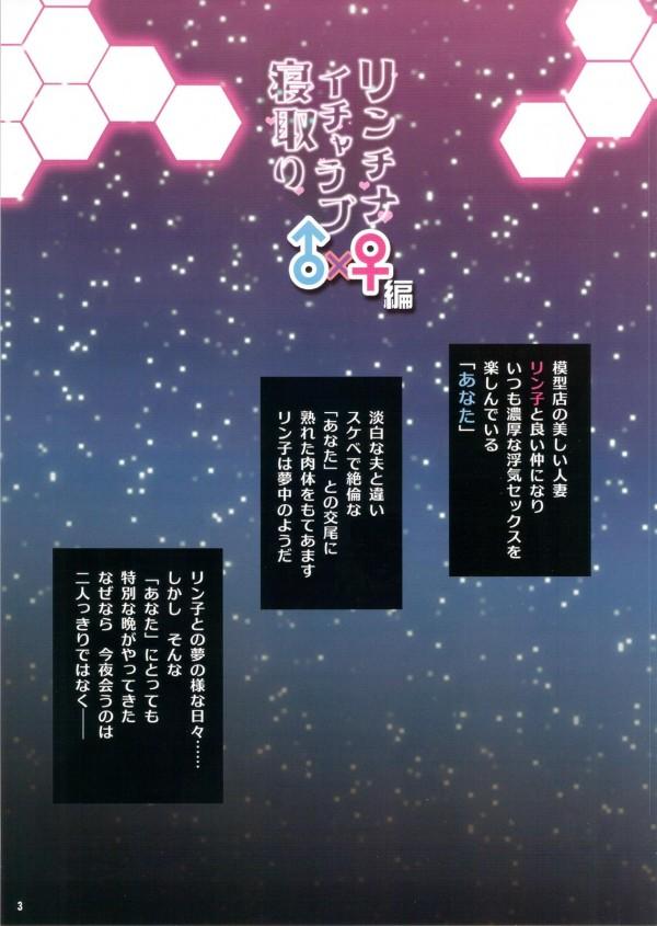 【ガンダム エロ同人】リン子がチナにセクロスを教えてあげる為にセフレと3P【無料 エロ漫画】pn002