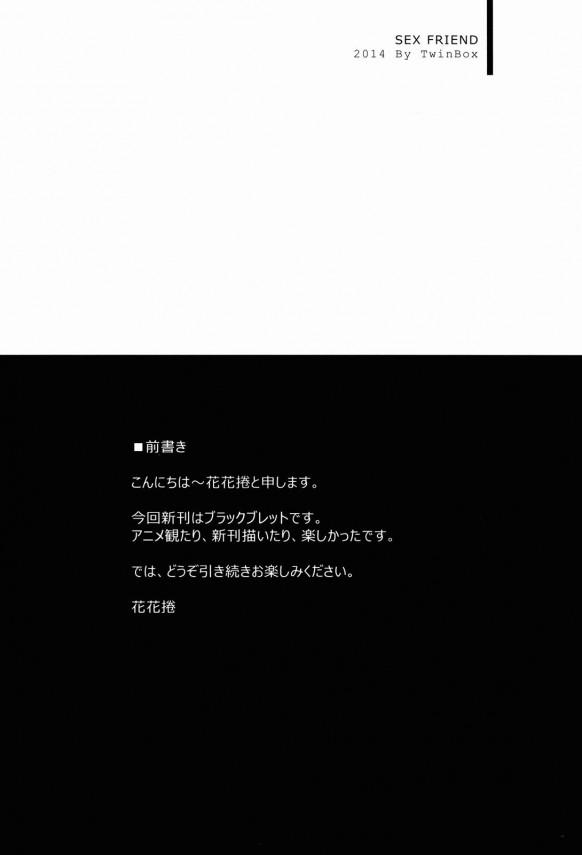 【ブラック・ブレット エロ同人】延珠が寝ちゃってる目の前で蓮太郎と木更がセクロス始めちゃってる【無料 エロ漫画】pn004