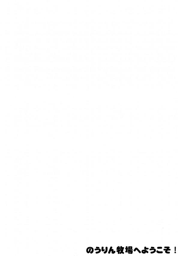 【のうりん エロ同人】のうりんの主催イベントに行ったら調教済みの農たちが性奉仕してくれる【無料 エロ漫画】pn004
