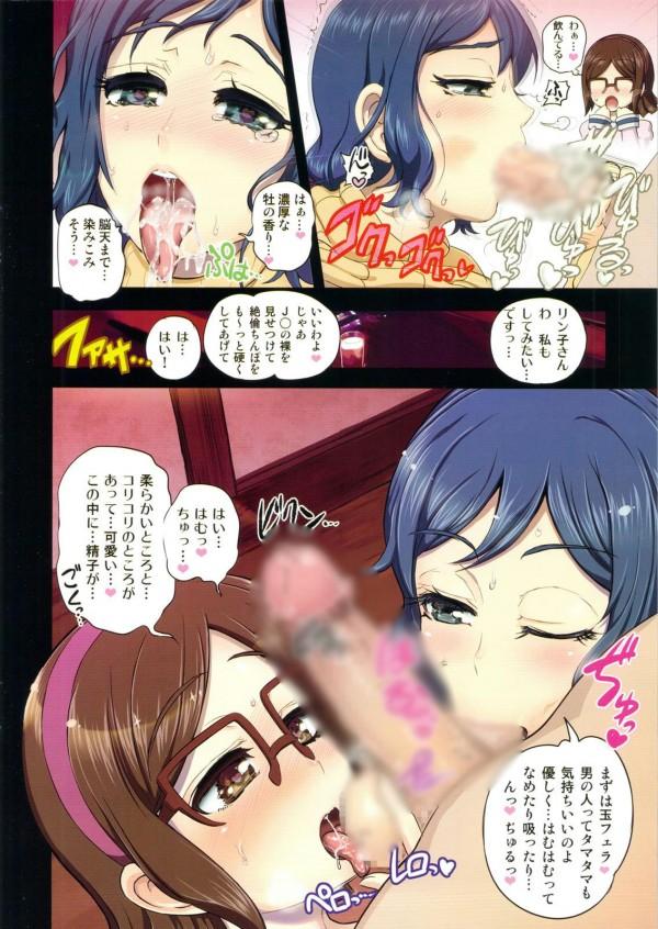 【ガンダム エロ同人】リン子がチナにセクロスを教えてあげる為にセフレと3P【無料 エロ漫画】pn005